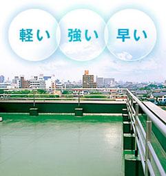 FRP塗装(ジョリエースFRP防水工法)